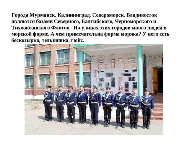 Города Мурманск, Калининград, Североморск, Владивосток являются базами Север...
