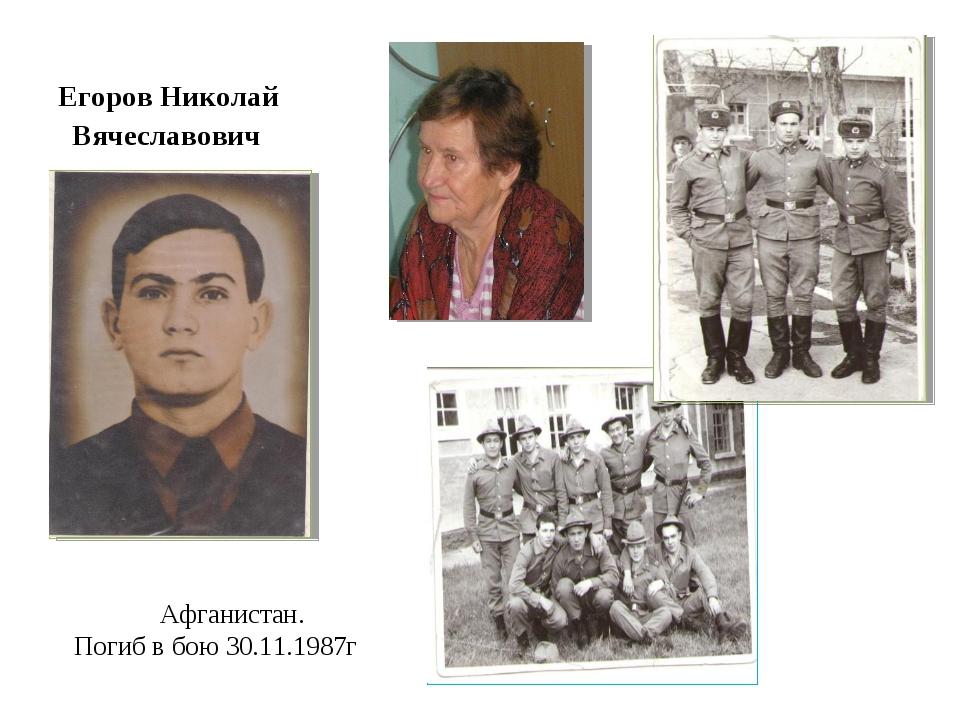 Афганистан. Погиб в бою 30.11.1987г Егоров Николай Вячеславович
