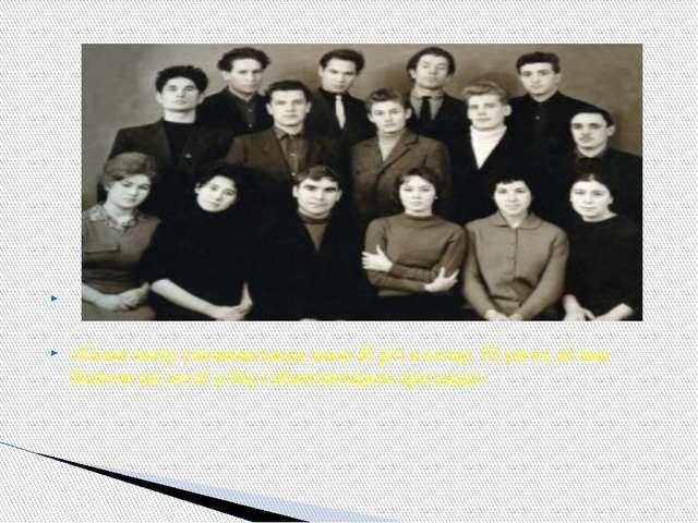 «Казан театр училищесында укып йөргән еллар. Күрегез, күпме билгеле шәхесләр...