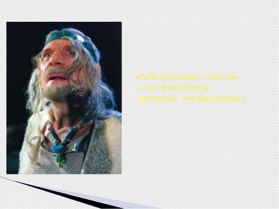 «Рабит Батулланың «Сак-Сок» әсәре буенча куелган спектакльдә Алпамша ролендә».