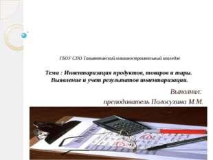 ГБОУ СПО Тольяттинский машиностроительный колледж Тема : Инвентаризация прод