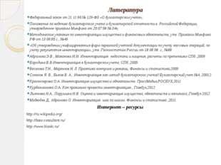 Литература Федеральный закон от 21.11.96 № 129-ФЗ «О бухгалтерском учете»; По