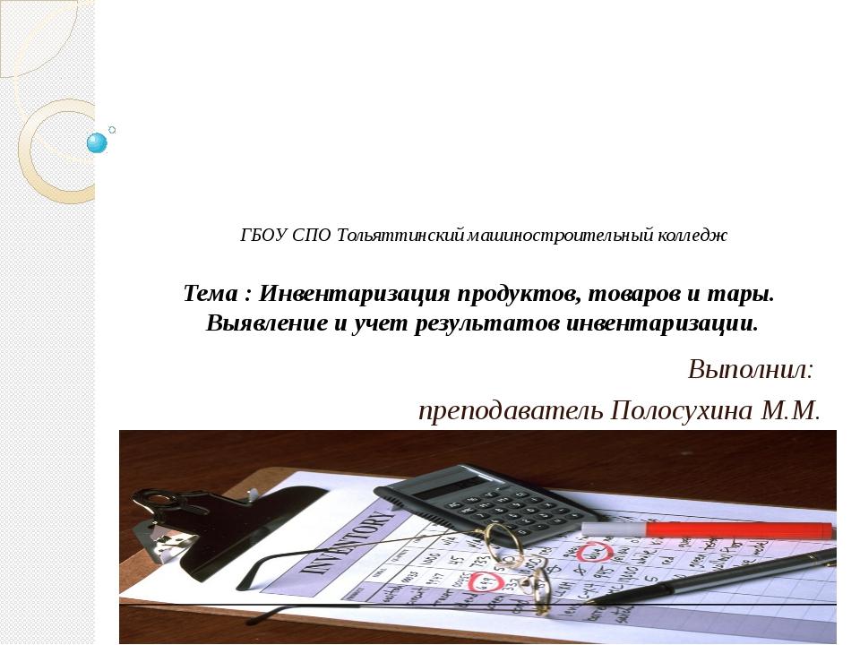 ГБОУ СПО Тольяттинский машиностроительный колледж Тема : Инвентаризация прод...