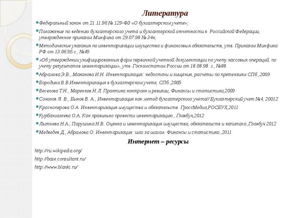 Литература Федеральный закон от 21.11.96 № 129-ФЗ «О бухгалтерском учете»; По...