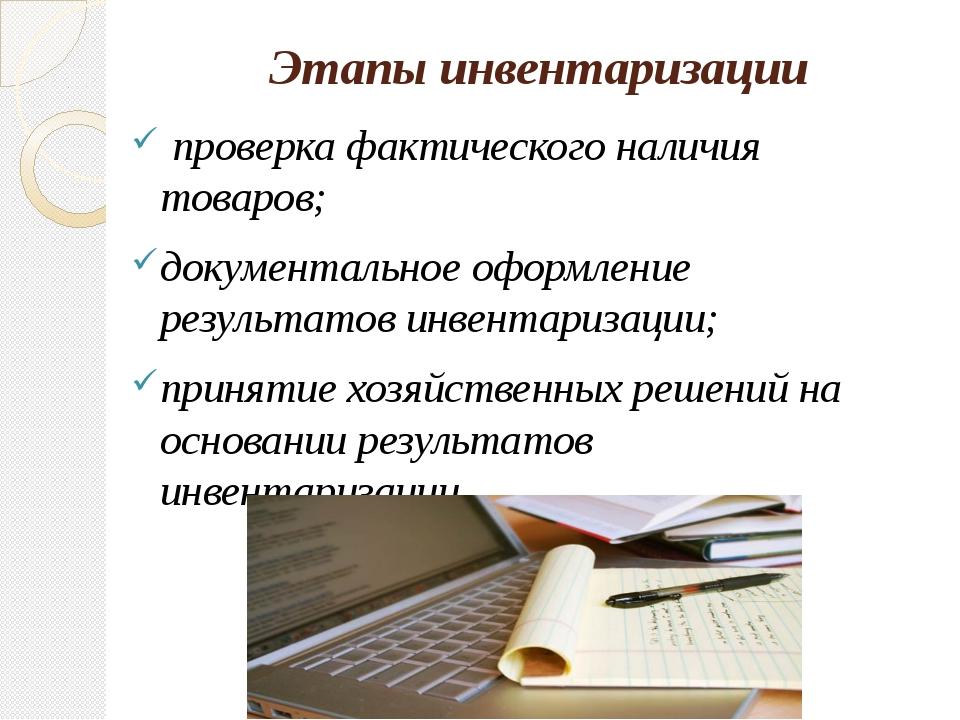 Этапы инвентаризации проверка фактического наличия товаров; документальное оф...