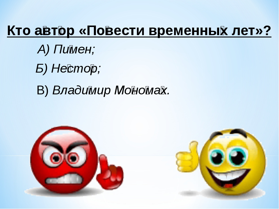 Кто а́вт̅ор «По́вести временны́х лет»? А) Пи́мен; Б) Не́сто̅р; В) Влади́мир М...