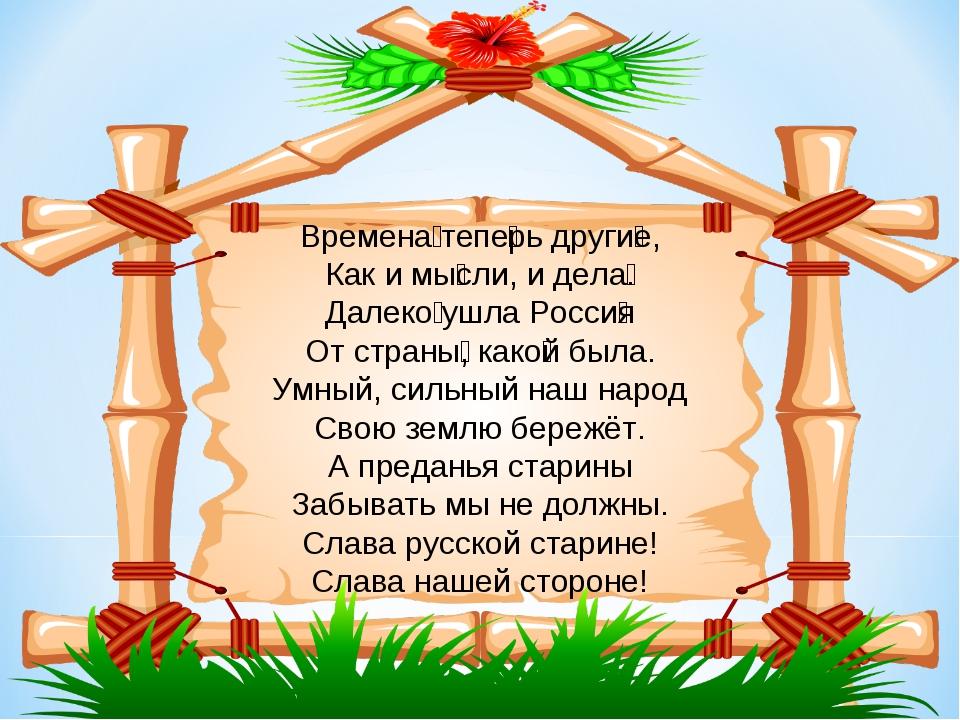 Времена теперь другие, Как и мысли, и дела. Далеко ушла Россия От страны, как...