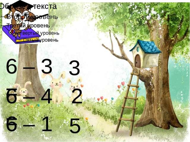 6 – 3 = 6 – 4 = 3 2 6 – 1 = 5