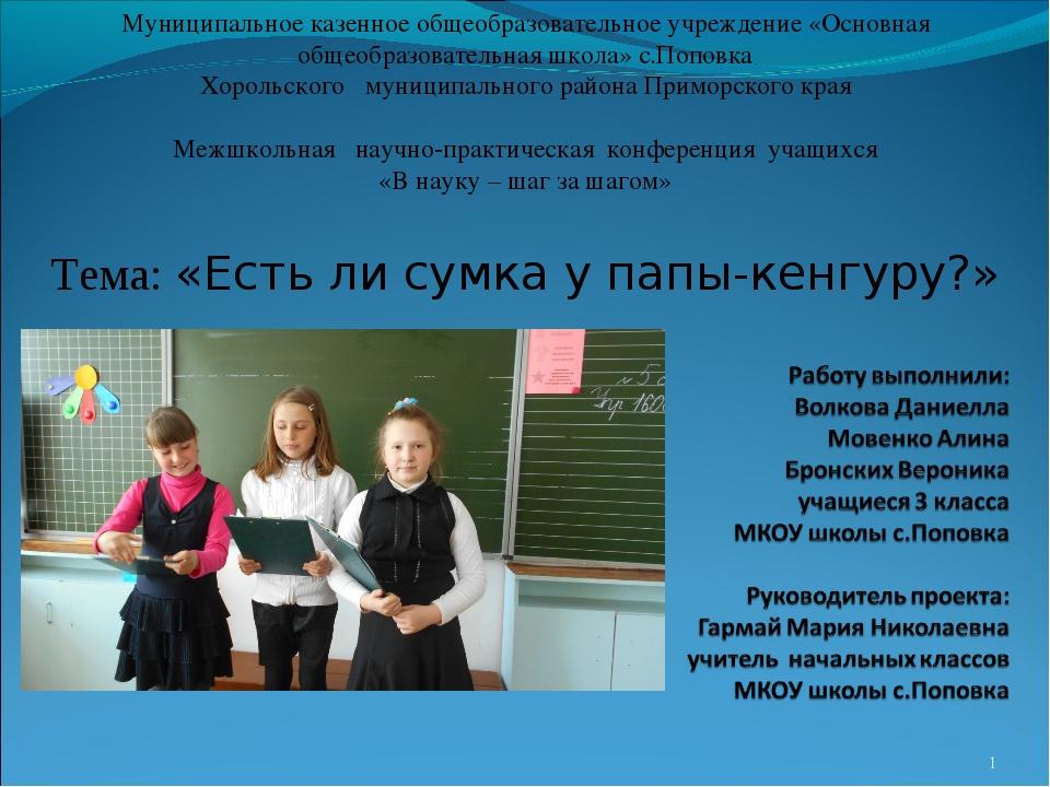 Муниципальное казенное общеобразовательное учреждение «Основная общеобразоват...