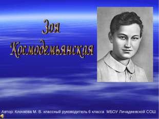 Автор: Клочкова М. В. классный руководитель 6 класса МБОУ Личадеевской СОШ