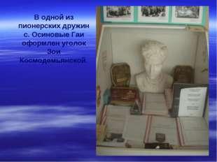 В одной из пионерских дружин с. Осиновые Гаи оформлен уголок Зои Космодемьянс