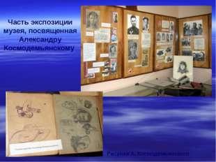 Часть экспозиции музея, посвященная Александру Космодемьянскому Рисунки А. Ко
