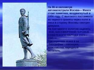 На 86-м километре автомагистрали Москва— Минск стоит памятник, воздвигнутый в