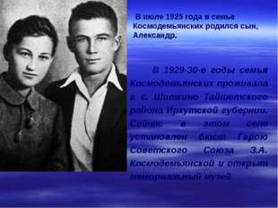 В июле 1925 года в семье Космодемьянских родился сын, Александр.  В 1