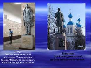 """Статуя Зои Космодемьянской на станции """"Партизанская"""" (ранее """"Измайловский пар"""