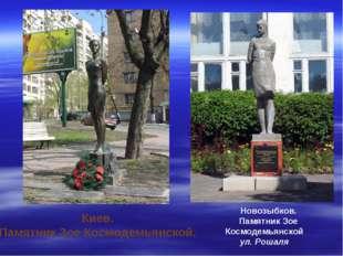 Киев. Памятник Зое Космодемьянской. Новозыбков. Памятник Зое Космодемьянской