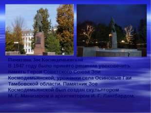 Памятник Зое Космодемьянской B 1947 году было принято решение увековечить пам