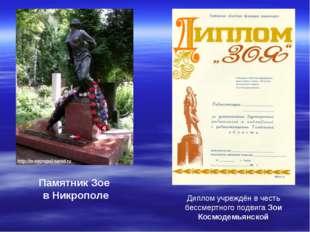 Диплом учреждён в честь бессмертного подвига Зои Космодемьянской Памятник Зое