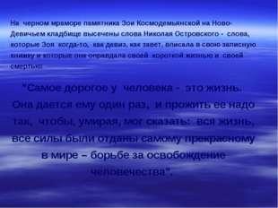 На черном мраморе памятника Зои Космодемьянской на Ново-Девичьем кладбище выс