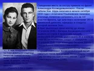 Священная месть за сестру привела на фронт АлександраКосмодемьянского. Посл