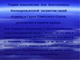 Подвиг комсомолки Зои Анатольевны Космодемьянскойпатриотки своей Родины и
