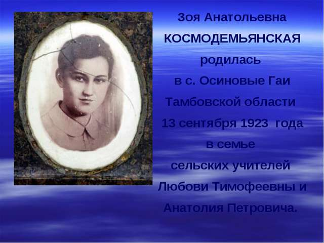 Зоя Анатольевна КОСМОДЕМЬЯНСКАЯ родилась в с. Осиновые Гаи Тамбовской области...