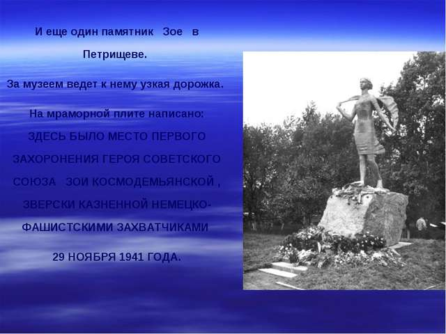 И еще один памятник Зое в Петрищеве. За музеем ведет к нему узкая дорожка....