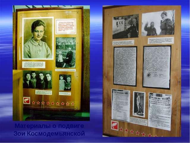 Материалы о подвиге Зои Космодемьянской