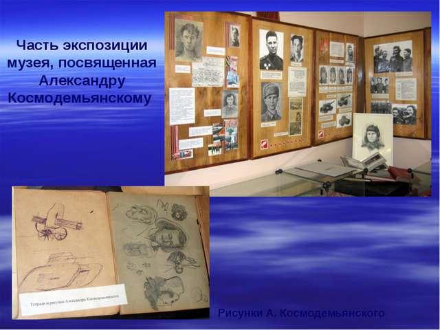 Часть экспозиции музея, посвященная Александру Космодемьянскому Рисунки А. Ко...