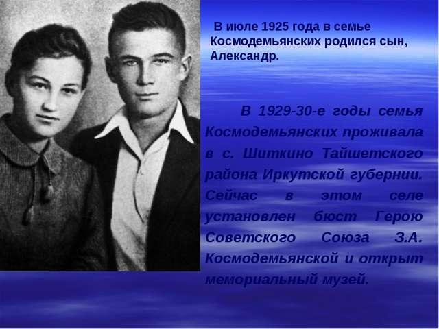 В июле 1925 года в семье Космодемьянских родился сын, Александр.  В 1...