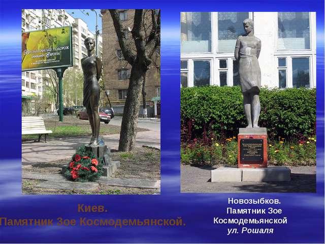 Киев. Памятник Зое Космодемьянской. Новозыбков. Памятник Зое Космодемьянской...