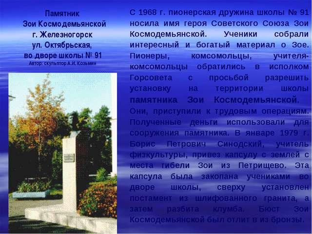 С 1968 г. пионерская дружина школы № 91 носила имя героя Советского Союза Зои...