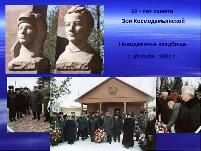 60 - лет памяти Зои Космодемьянской Новодевичье кладбище г. Москва, 2001 г.