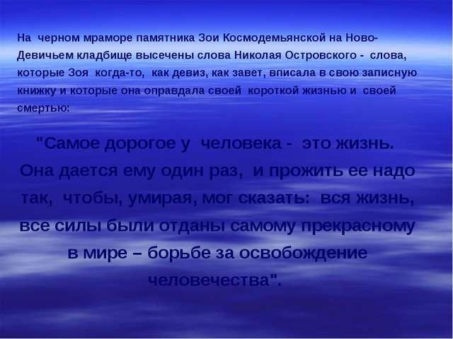На черном мраморе памятника Зои Космодемьянской на Ново-Девичьем кладбище выс...