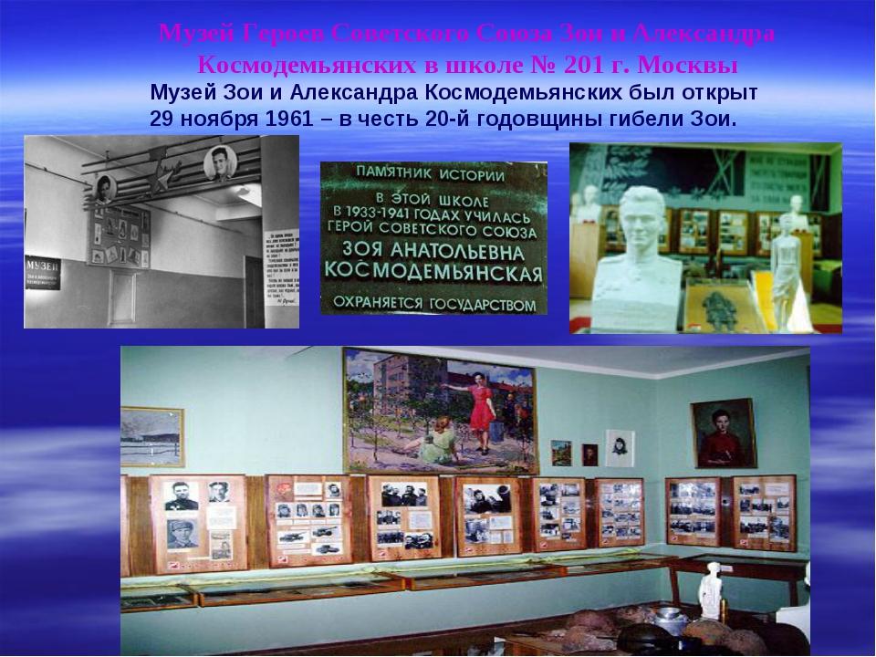 Музей Героев Советского Союза Зои и Александра Космодемьянских в школе № 201...