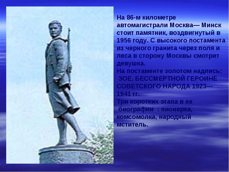 На 86-м километре автомагистрали Москва— Минск стоит памятник, воздвигнутый в...
