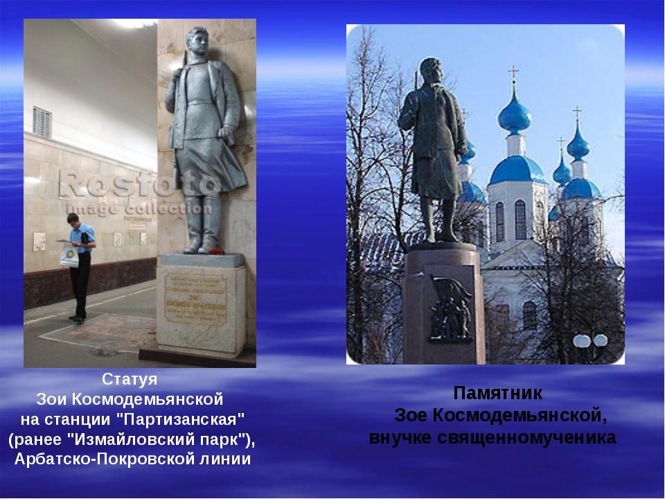 """Статуя Зои Космодемьянской на станции """"Партизанская"""" (ранее """"Измайловский пар..."""