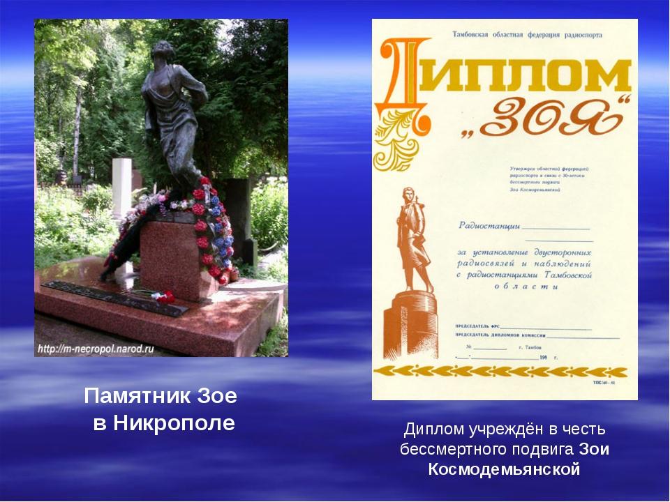 Диплом учреждён в честь бессмертного подвига Зои Космодемьянской Памятник Зое...