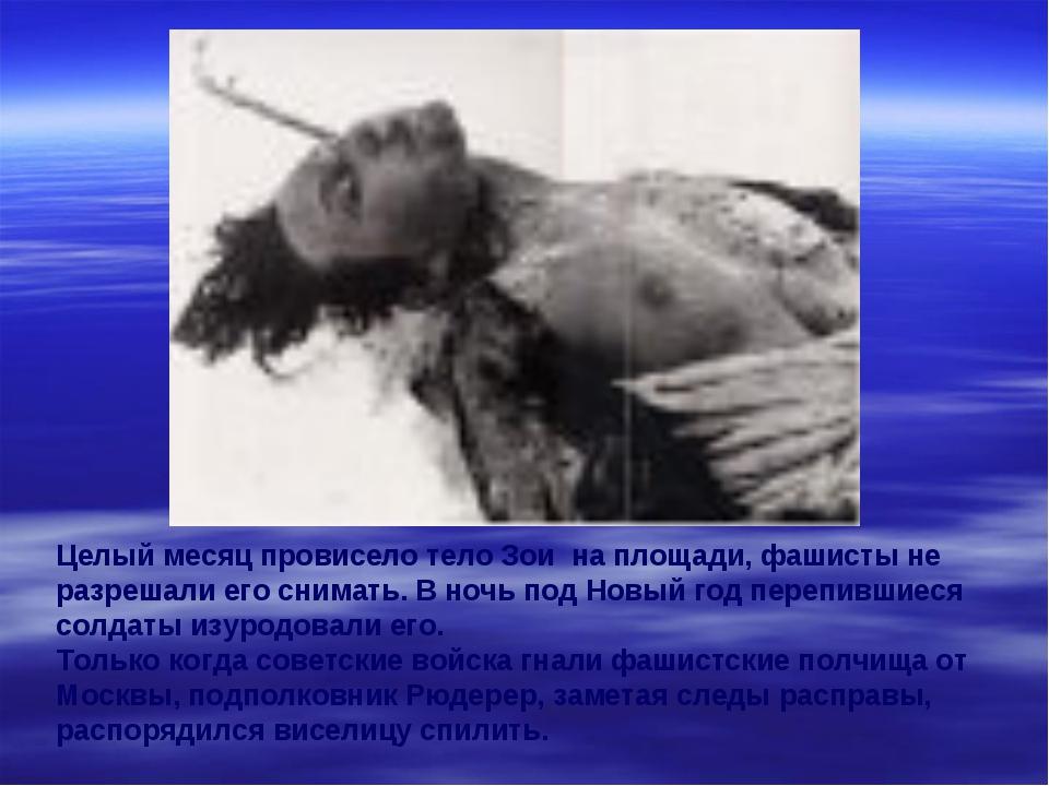 Целый месяц провисело телоЗои на площади, фашисты не разрешали его снимать....