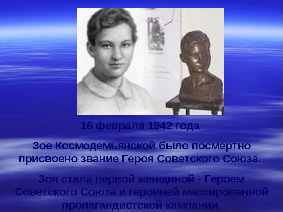 16 февраля 1942 года Зое Космодемьянской было посмертно присвоено звание Геро...