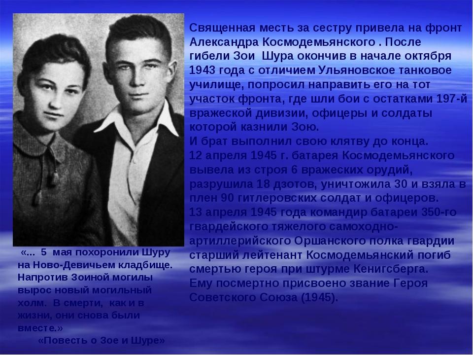 Священная месть за сестру привела на фронт АлександраКосмодемьянского. Посл...