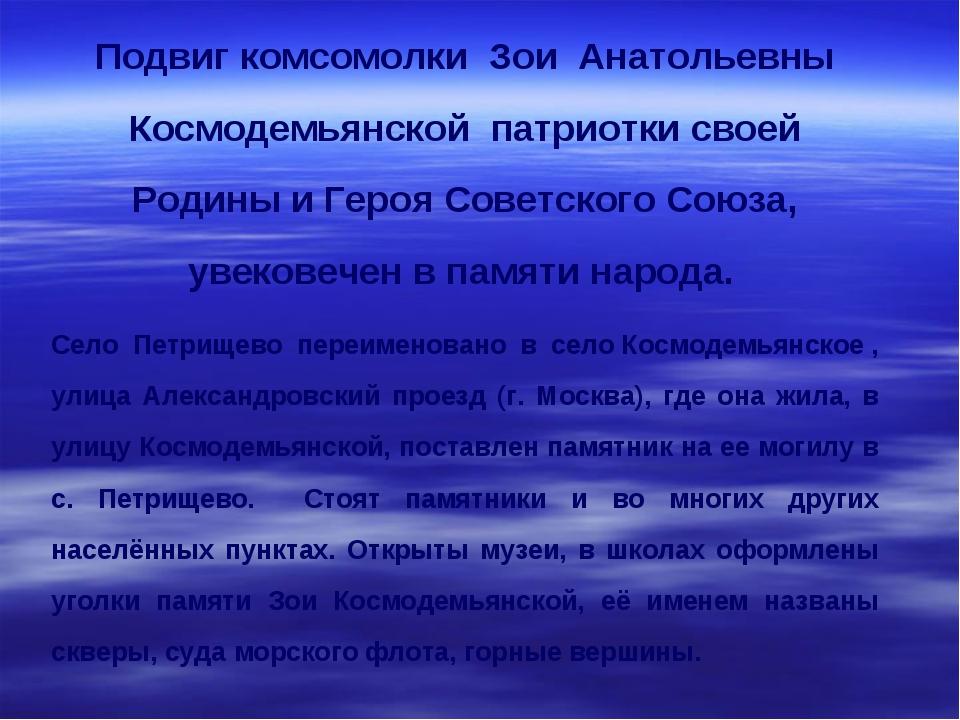 Подвиг комсомолки Зои Анатольевны Космодемьянскойпатриотки своей Родины и...
