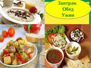 «5» Горячее питание по режиму с соблюдением разнообразного меню. Успешное пр