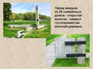 Перед каждым из 26 сожженных домов - открытая калитка - символ гостеприимства