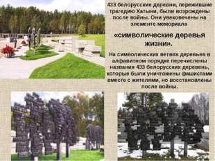 433 белорусские деревни, пережившие трагедию Хатыни, были возрождены после во