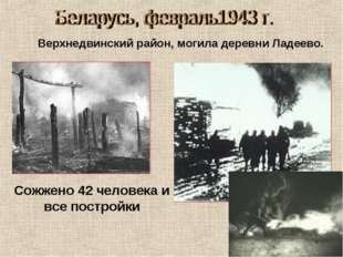 Верхнедвинский район, могила деревни Ладеево. Сожжено 42 человека и все постр