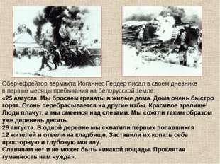 Обер-ефрейтор вермахта Иоганнес Гердер писал всвоем дневнике впервые месяцы