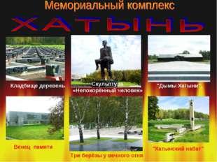 Кладбище деревень Скульптура «Непокорённый человек» Венец памяти Три берёзы у