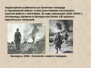 Характерной особенностью политики геноцида и«выжженной земли» стало уничтоже