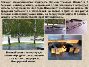 """Элемент мемориального комплекса Хатынь """"Вечный Огонь"""" и 3 березки - символы ж"""